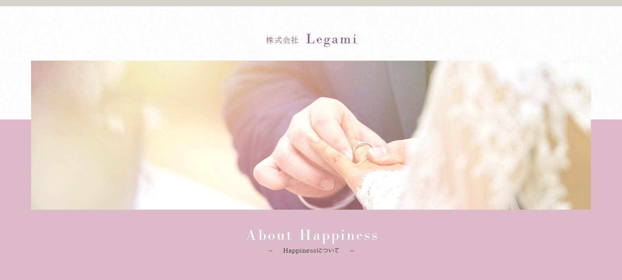 Happinessの特徴